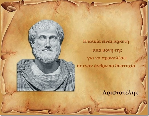 aristotele-kakia