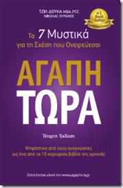 agapi-tora