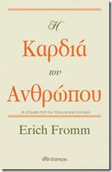 kardia-anthropou