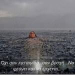 Λένα Μαντά: Έρωτας σαν βροχή