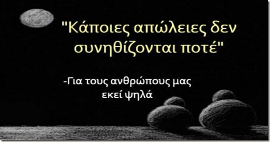 aftous-pou-agapisame-ki-efygan-apo-konta-mas-den-tous-xechname-pote
