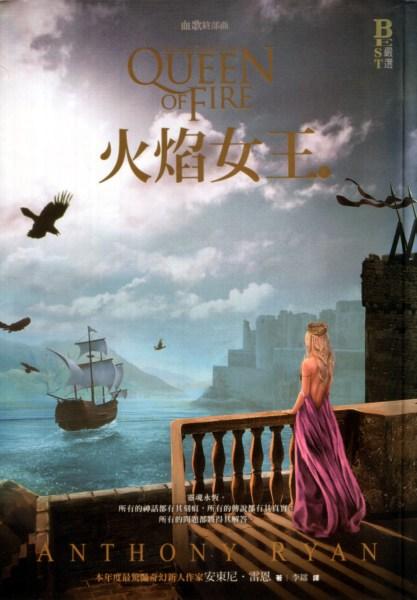 QoF V1 Taiwan cover