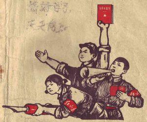 Rotgardisten mit Maobibel, die Inschrift zitiert den großen Vorsitzenden: »Gründlich lernen, täglich aufwärts«.