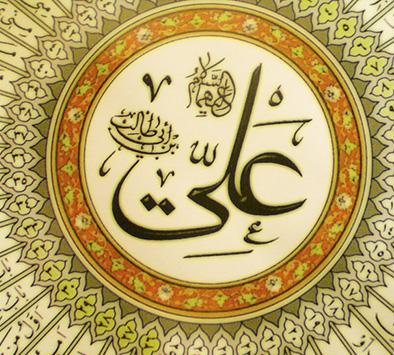 Esoterik des Islam – I – Prophetologie