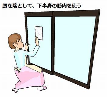 窓ふきで若返りトレーニングをする時のイメージ図