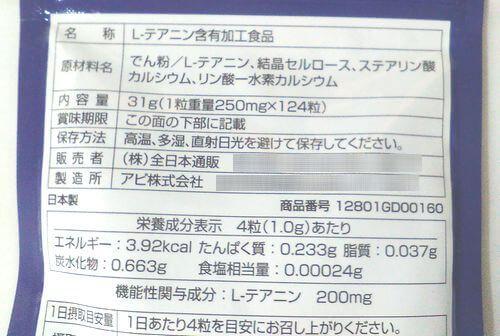 栄養成分表示の部分の写真