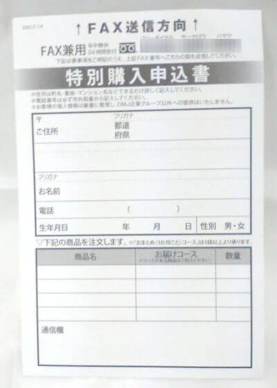 特別購入申込書のハガキの裏面の写真