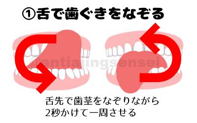 shitamawasi1