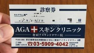 AGAスキンクリニック診察券