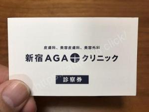 新宿AGAクリニック診察券