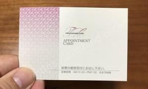東京青山クリニック診察券