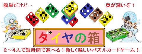 daiya-box-title1