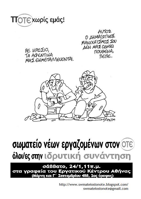 ote-afisaki2