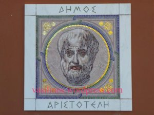 aristotel-web1