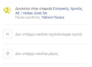 riamarilouplacebo+hellas-gold