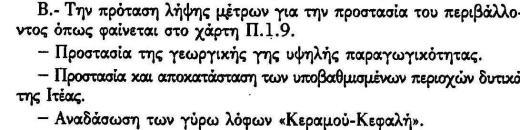 ΓΠΣ ΛΑΡΝΑΚΙ 3
