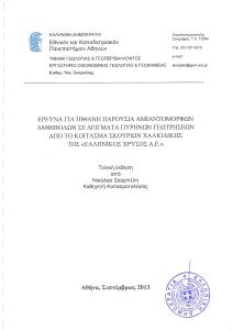SKARPELIS TREMOLITE annotated