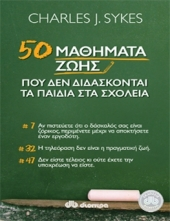 """βιβλίο """"50 μαθήματα ζωής που δεν διδάσκονται τα παιδιά στα σχολεία"""""""