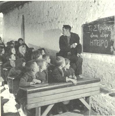 εδώ δεν υπάρχει ούτε καν αίθουσα...το μάθημα έξω...ο πίνακας φαίνεται μόνο σε λίγους και αυτό με πολύ δυσκολία...(Δημοτικό Σχολείο Ηπείρου-1950-)