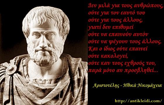 tilestwra.com | Αυτά είναι τα 12 χαρακτηριστικά του υπεράνθρωπου σύμφωνα με τον Αριστοτέλη.