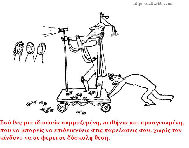 anthropako6