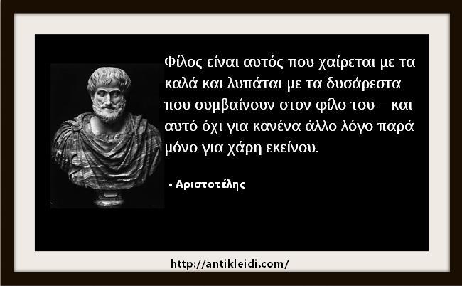 friends_asristotle