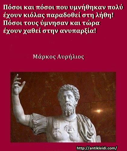Marcus-Aurelius10