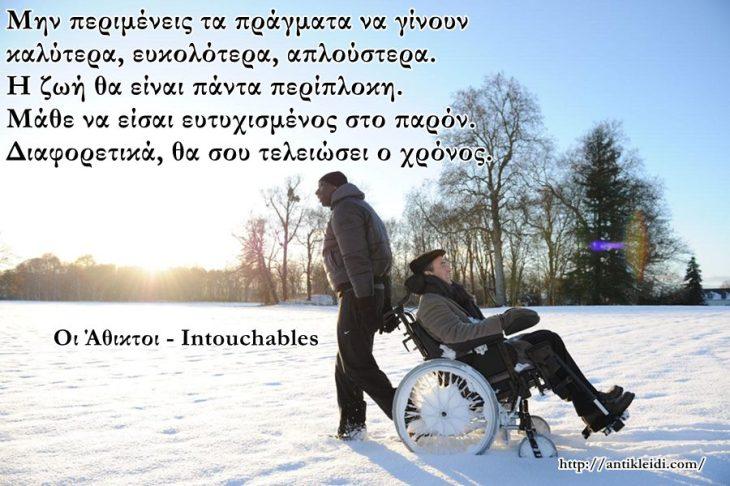 the_intouchables_antikleidi3