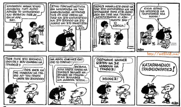 mafaldaschoolantikleidi