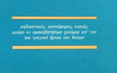 reiser-to-megalo-remali-back-cover-ct