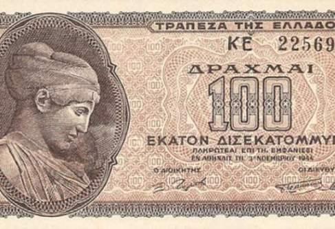 100-dis-drachmes