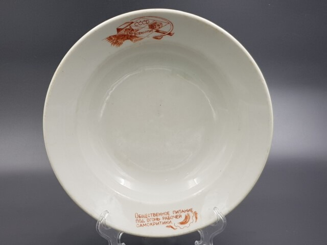 Агитационная тарелка Всенарпит 1920-е г