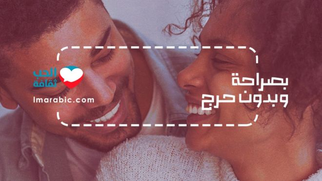 """منصة عربية """"جريئة"""" لمناقشة الثقافة الجنسية وعلاقات الحب والزواج"""
