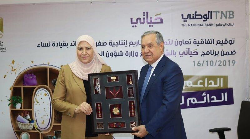 البنك الوطني ووزارة المرأة يوقعان اتفاقية تمويل للمشاريع الإنتاجية