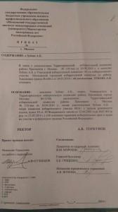 Андрея Зубова восстановили в МГИМО