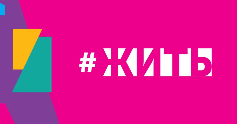 #жить, обязательно #жить! Лепс, Полина Гагарина, Тимати и многие другие