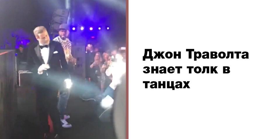 Спонтанный танец Джона Траволта под песню 50 Cent в Каннах сразил публику