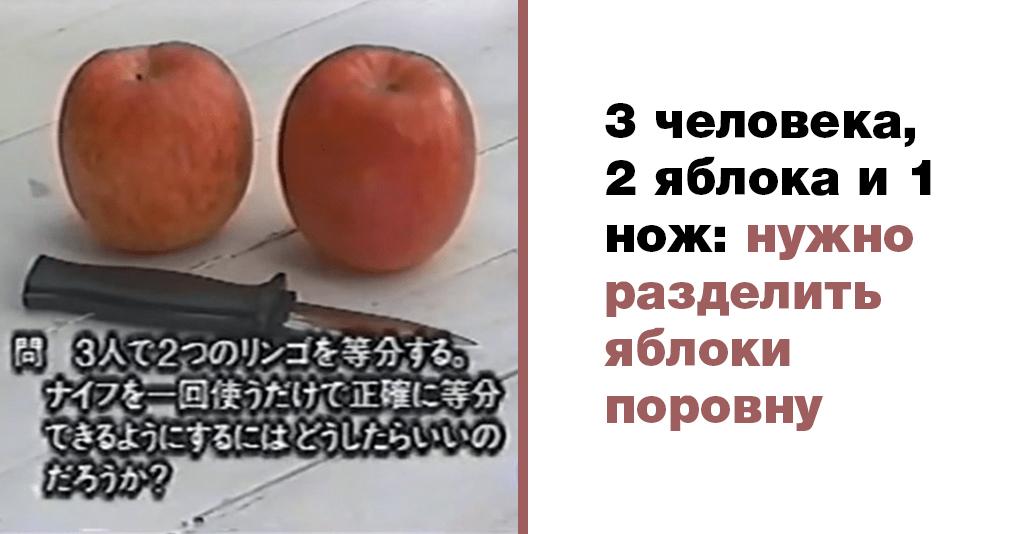Два яблока, три человека и один нож: эту японскую загадку разгадывали всем Твиттером