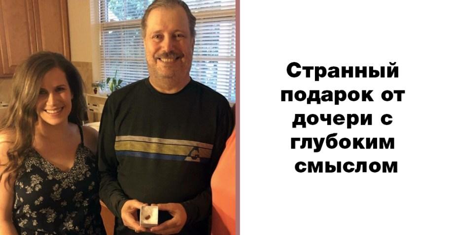 Отец получил от дочери странный подарок – одну фасолину. Но он оказался с глубоким смыслом