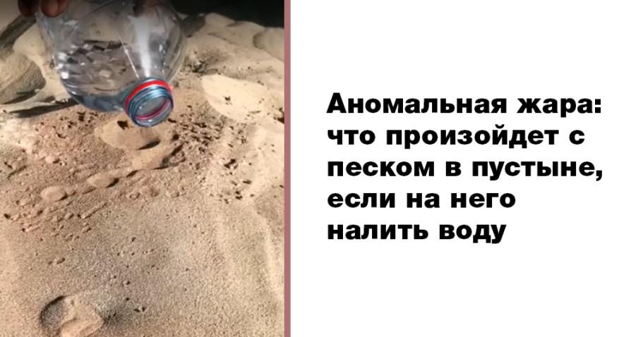 Что случится с песком пустыни, если налить в него воду во время аномальной жары?