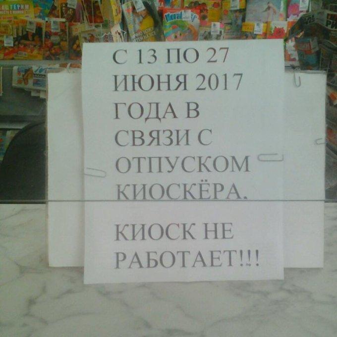 Объявления, которые могли написать только в России