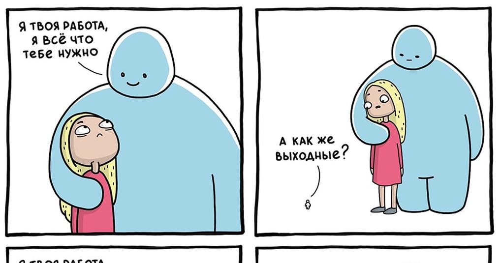 Художница рисует комиксы, где щепотка абсурдного юмора радикально преображает обыденные ситуации