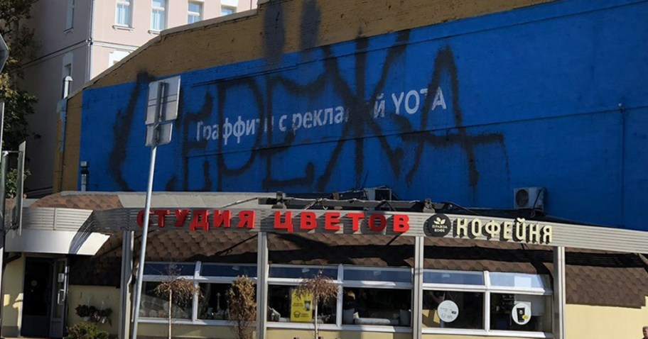 Серёже из Москвы не понравилась уличная реклама YOTA и он её исправил