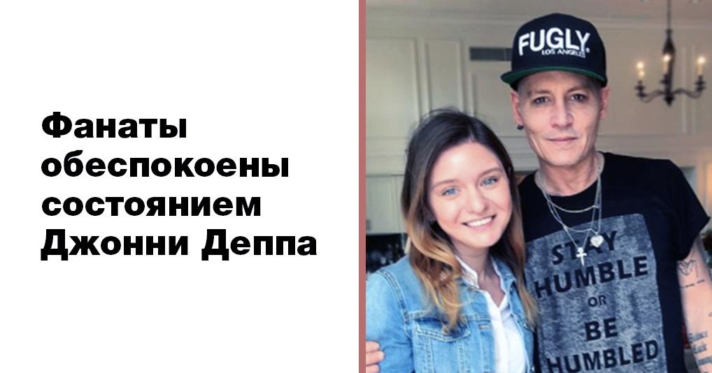 После появления этого фото из России, фанаты Джонни Деппа обеспокоились его состоянием
