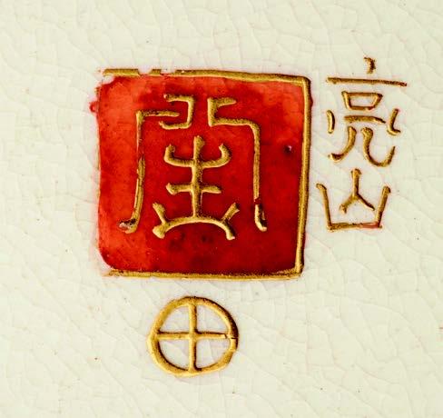 The Shimazu Mon,the crest of the familythat ruled Satsuma,along with the marksof Ryozan and Yasudacompany