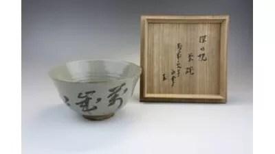 即中斎書付/萬年文字茶碗