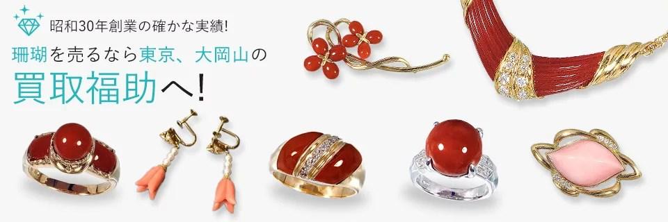 珊瑚を売るなら東京・大岡山の買取福助へ!