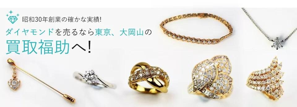 ダイヤモンドを売るなら東京、大岡山の買取福助へ!