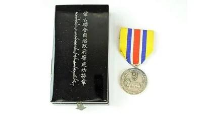 蒙古聯合自治政府肇建功労章