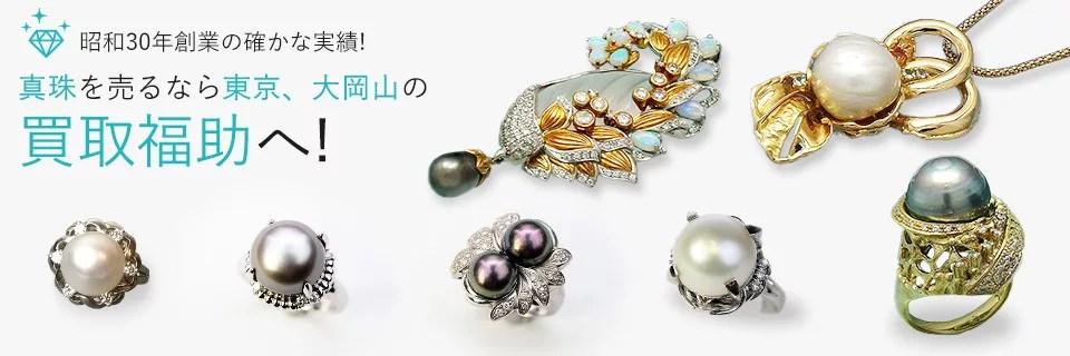 真珠(パール)を売るなら東京・大岡山の買取福助へ!
